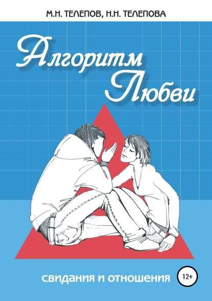 Обложка «Алгоритм любви»