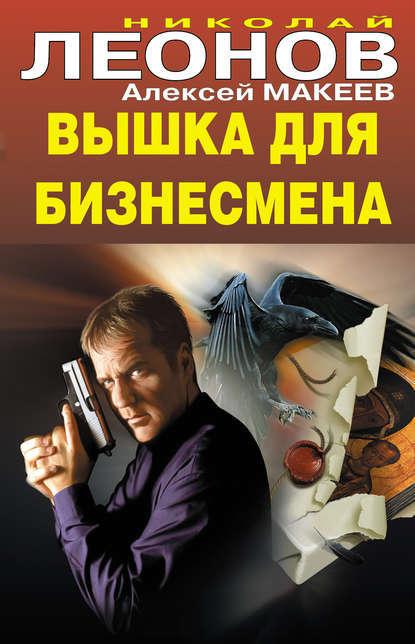 Обложка «Вышка для бизнесмена»