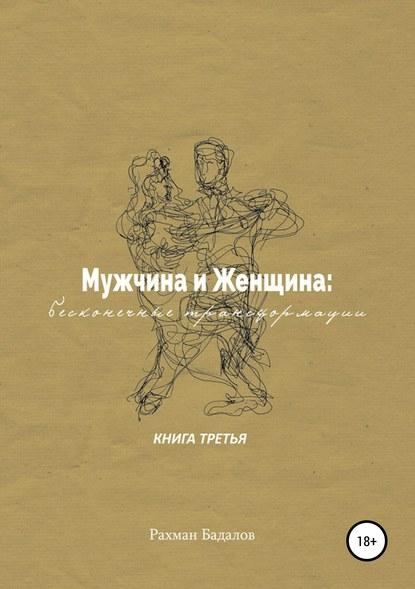 Обложка «Мужчина и женщина: бесконечные трансформации. Книга третья»