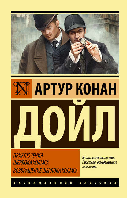 Обложка «Приключения Шерлока Холмса. Возвращение Шерлока Холмса»