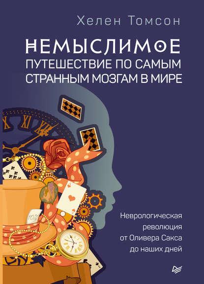 Обложка «Немыслимое: путешествие по самым странным мозгам в мире. Неврологическая революция от Оливера Сакса до наших дней»