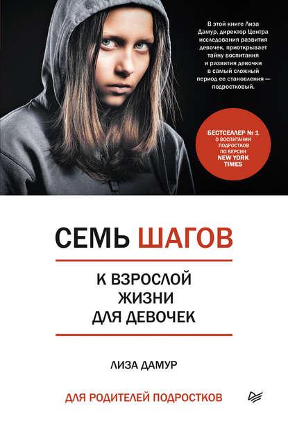 Обложка «Семь шагов к взрослой жизни для девочек. Книга для родителей подростков»