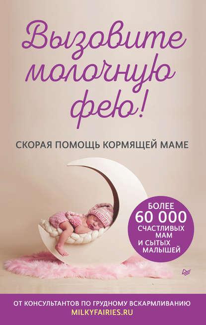 Обложка «Вызовите молочную фею! Скорая помощь кормящей маме»