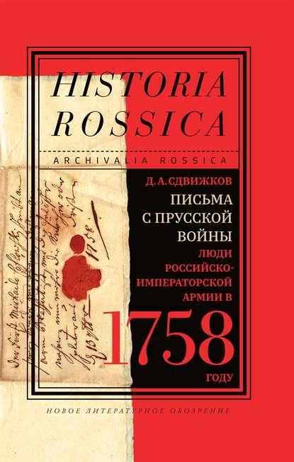 Обложка «Письма с Прусской войны»