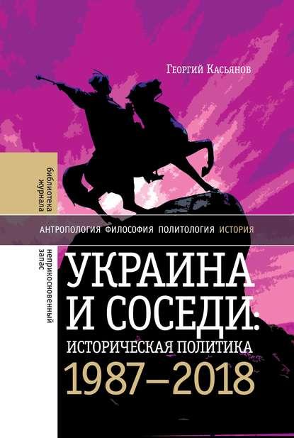 Обложка «Украина и соседи: историческая политика. 1987-2018»