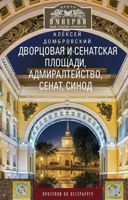 Обложка «Дворцовая и Сенатская площади, Адмиралтейство, Сенат, Синод. Прогулки по Петербургу»