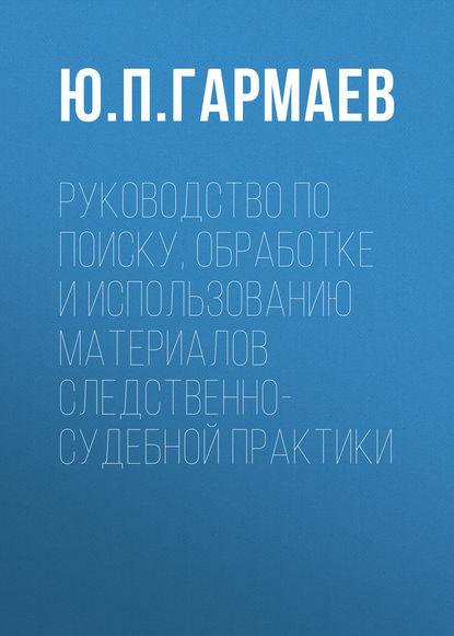 Обложка «Руководство по поиску, обработке и использованию материалов следственно-судебной практики»