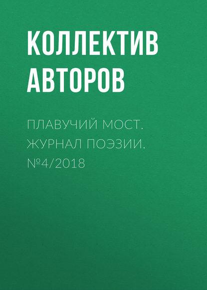 Обложка «Плавучий мост. Журнал поэзии. №4/2018»