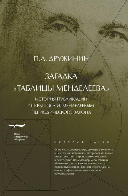 Обложка «Загадка «Таблицы Менделеева»»