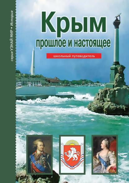 Обложка «Крым. Прошлое и настоящее»