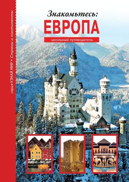 Обложка «Знакомьтесь: Европа»