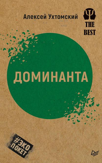Обложка «Доминанта (сборник)»