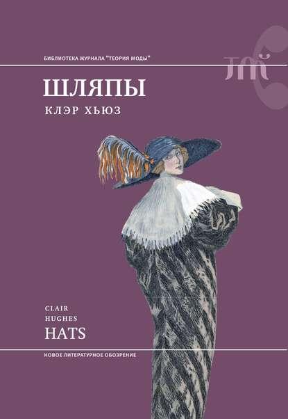 Обложка «Шляпы»