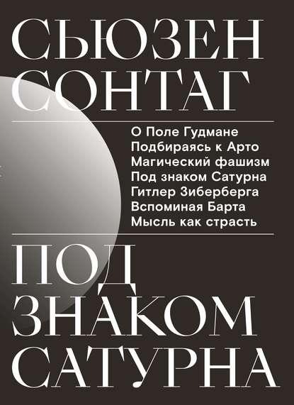 Обложка «Под знаком Сатурна»