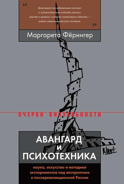 Обложка «Авангард и психотехника»