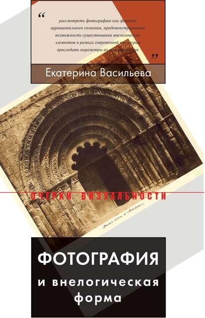 Обложка «Фотография и внелогическая форма»