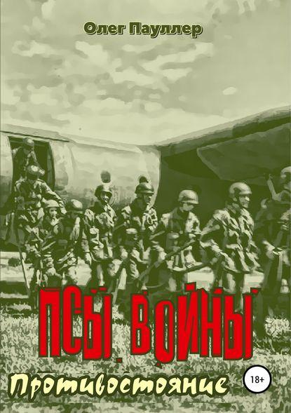 Обложка «Псы войны. Противостояние.»