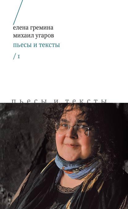 Обложка «Пьесы и тексты. Том 1»