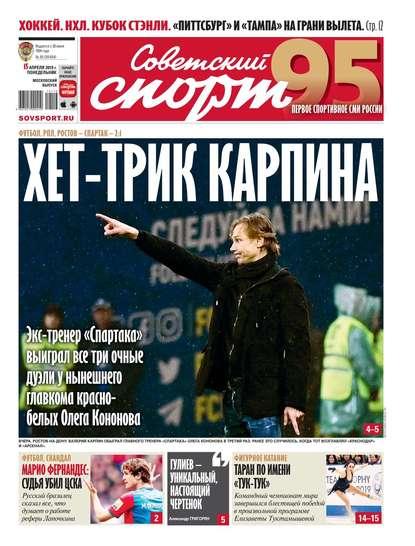 Обложка «Советский Спорт (Федеральный выпуск) 65-2019»