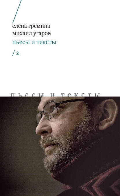 Обложка «Пьесы и тексты. Том 2»