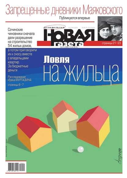 Обложка «Новая Газета 41-2019»