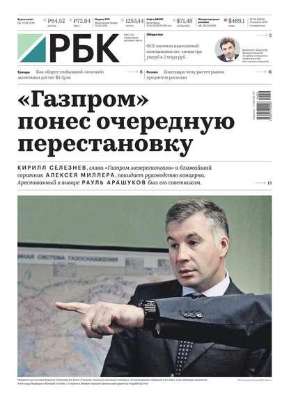 Обложка «Ежедневная Деловая Газета Рбк 50-2019»