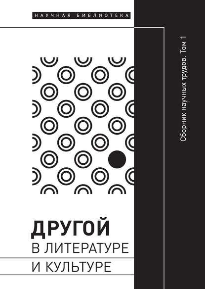 Обложка «Другой в литературе и культуре. Том I»