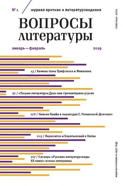 Обложка «Вопросы литературы №1 Январь – Февраль 2019»