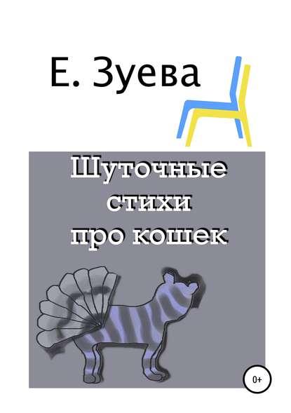 Обложка «Шуточные стихи про кошек»