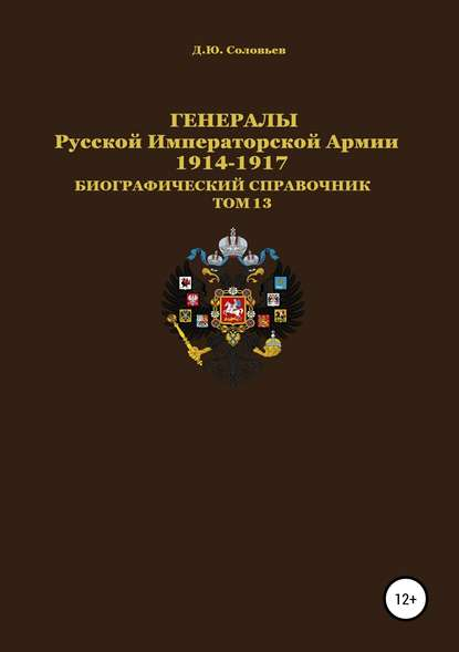 Обложка «Генералы Русской императорской армии 1914—1917 гг. Том 13»