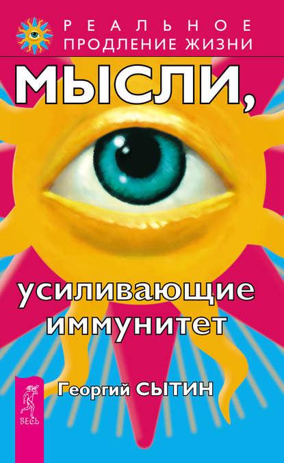 Обложка «Мысли, усиливающие иммунитет»