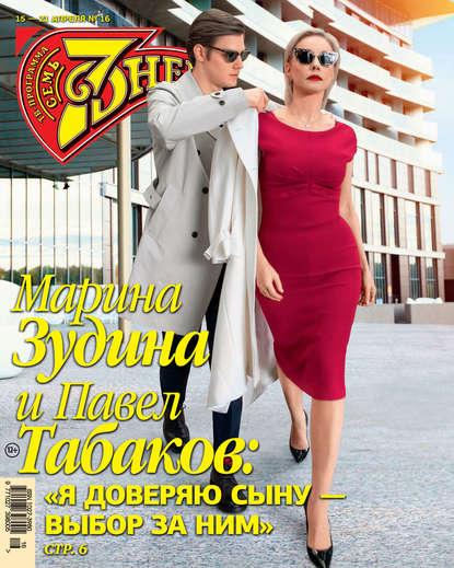 Обложка «Семь дней ТВ-программа №16/2019»