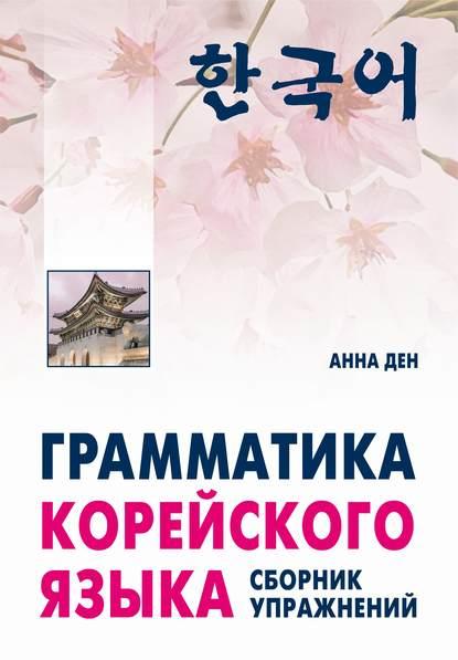Обложка «Грамматика корейского языка. Сборник упражнений. Начальный, базовый»