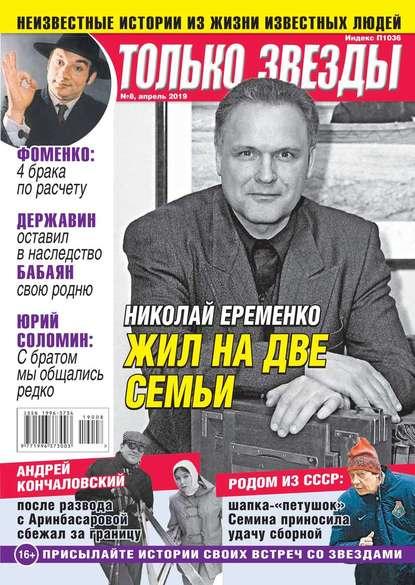 Обложка «Желтая Газета. Только Звезды 08-2019»