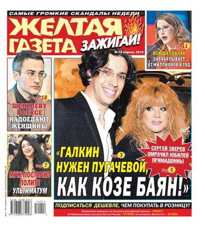 Обложка «Желтая Газета. Зажигай! 14-2019»