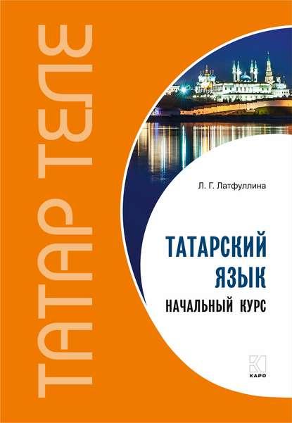 Обложка «Татарский язык. Начальный курс»