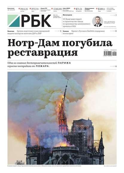 Обложка «Ежедневная Деловая Газета Рбк 51-2019»