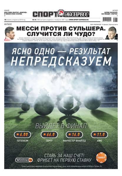Обложка «Спорт-экспресс 81-2019»
