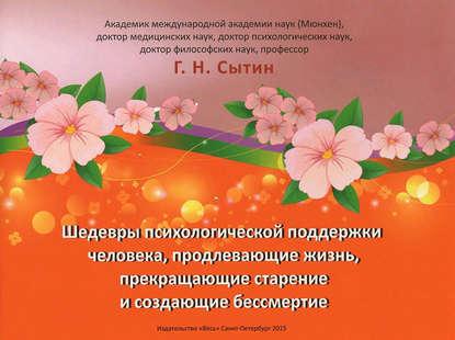 Обложка «Шедевры психологической поддержки человека, продлевающие жизнь, прекращающие старение и создающие бессмертие»