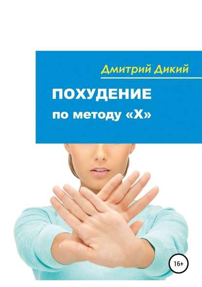 Обложка «Похудение по методу «Х»»