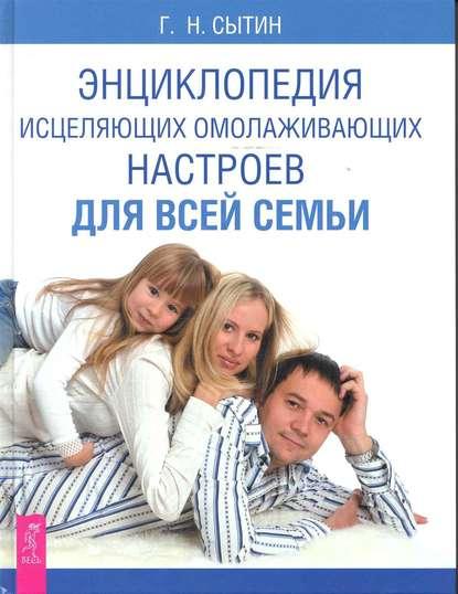 Обложка «Энциклопедия исцеляющих омолаживающих настроев для всей семьи»