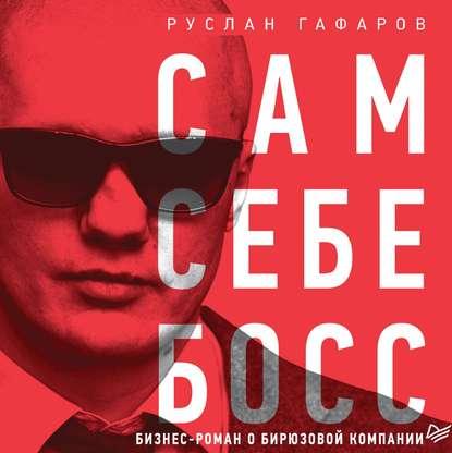Обложка «Сам себе босс. Бизнес-роман о бирюзовой компании»