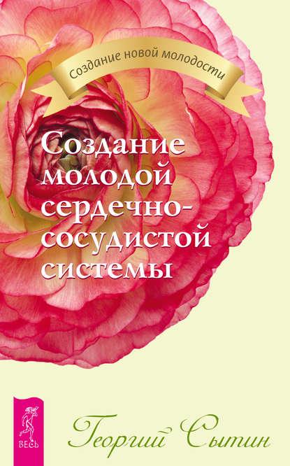 Обложка «Создание молодой сердечно-сосудистой системы»