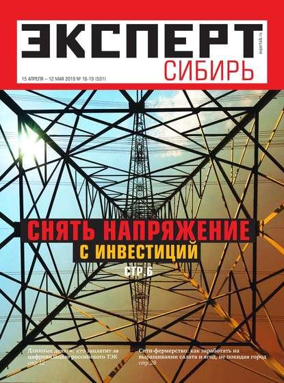 Обложка «Эксперт Сибирь 16-19-2019»