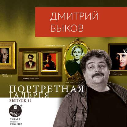 Обложка «Портретная галерея. Выпуск 11»