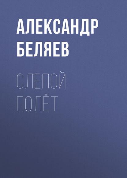 Обложка «Слепой полёт»