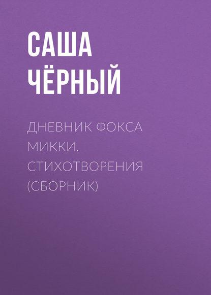 Обложка «Дневник фокса Микки. Стихотворения (сборник)»