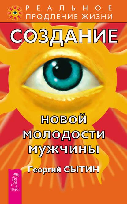 Обложка «Создание новой молодости мужчины»