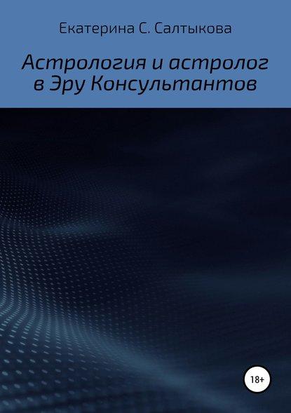 Обложка «Астрология и астролог в Эру Консультантов»