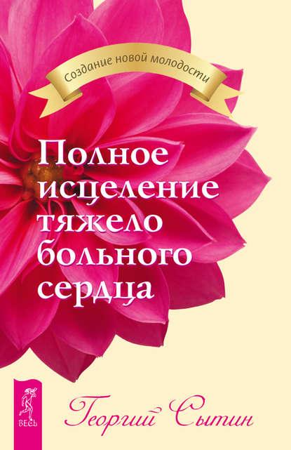 Обложка «Полное исцеление тяжело больного сердца»